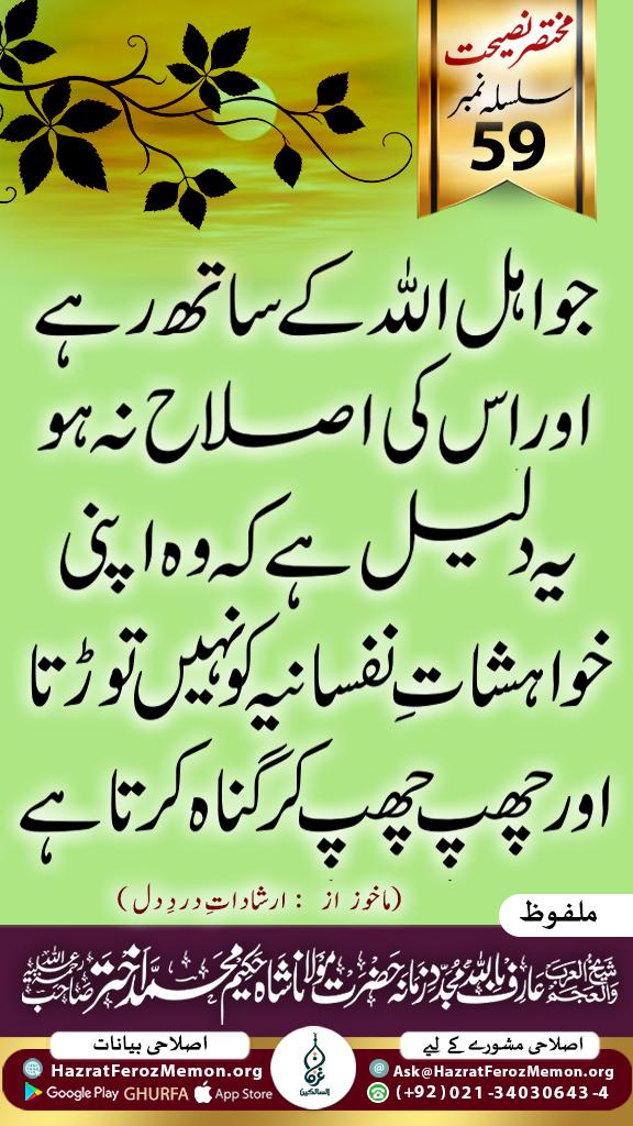 Hazratwala Rah Short Naseehatain